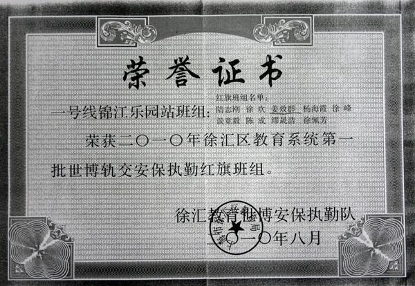 勤红旗班组证书2