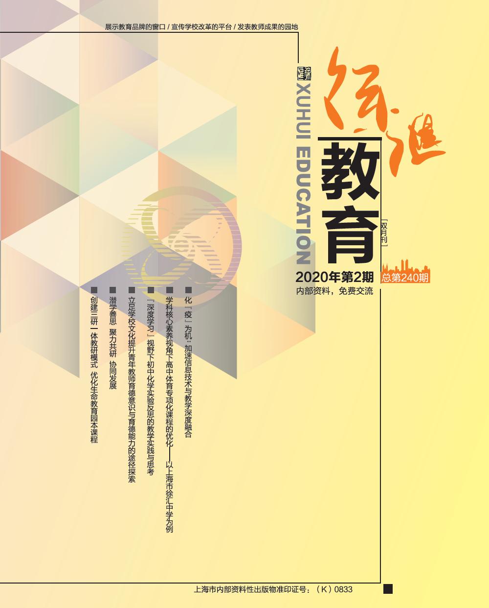 徐汇教育信息网_徐汇教育 - 栏目 - 徐汇教师网
